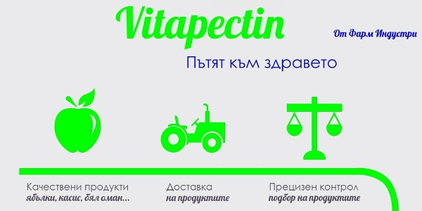 Kak_se_proizvejda_yabalkoviat_pektin_na_VitaPectin