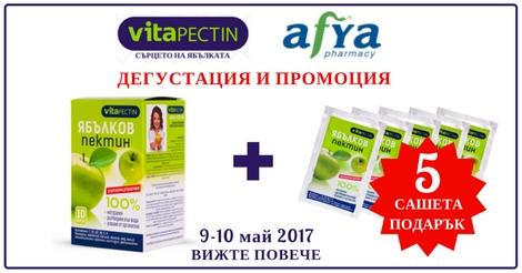 Promocia_VitaPectin_Afya_9-10.05.2017