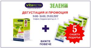 Promocia_VitaPectin_Zelen_24.03.2018
